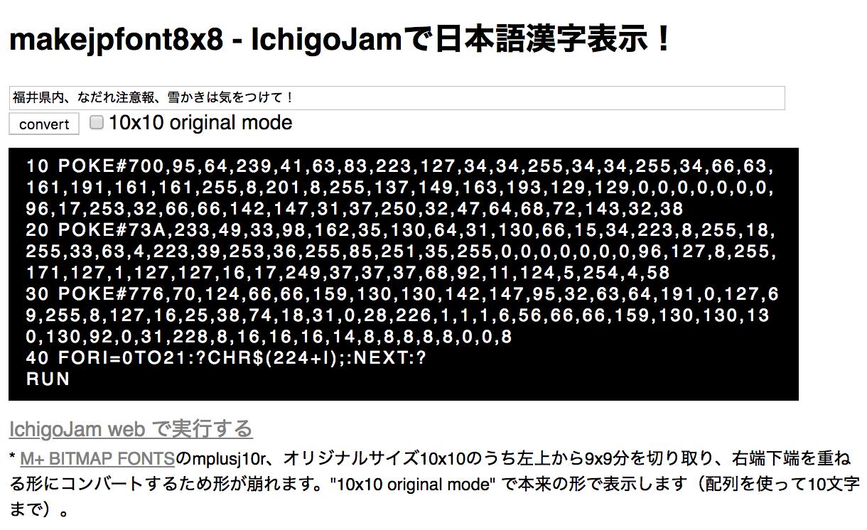 ichigojamで格安電光掲示板 日本語10x10 m bitmap fontsを8x8に