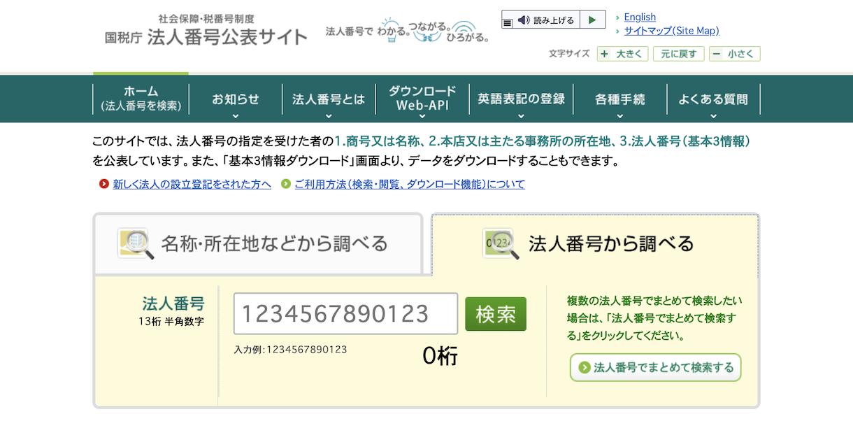 法人 サイト 国税庁 番号 公表