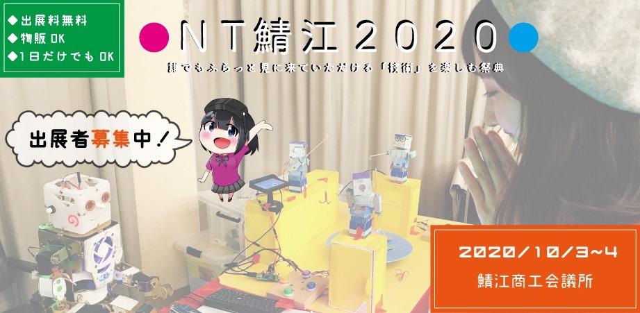 ntsabae2020-2.jpg
